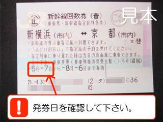 新幹線 回数 券 期限